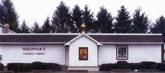 Front picture of Holoviak's Church Supply Inc.