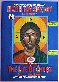AB-3 The Life of Christ Booklet