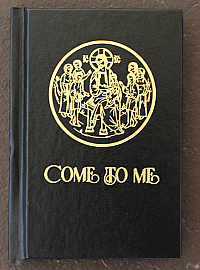 P-115 Black Come to Me Prayerbook