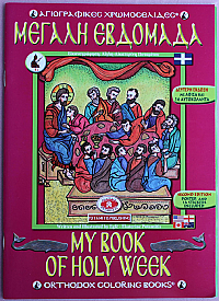 AB-7 My Book of Holy Week